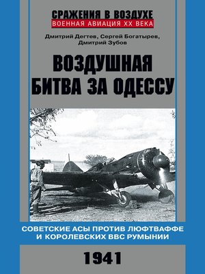 cover image of Воздушная битва за Одессу. Советские асы против люфтваффе и королевских ВВС Румынии. 1941