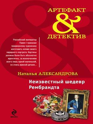 cover image of Неизвестный шедевр Рембрандта