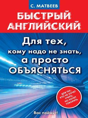 cover image of Быстрый английский. Для тех, кому надо не знать, а просто объясняться