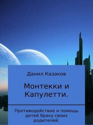 cover image of Монтекки и Капулетти