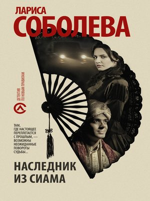 cover image of Наследник из Сиама