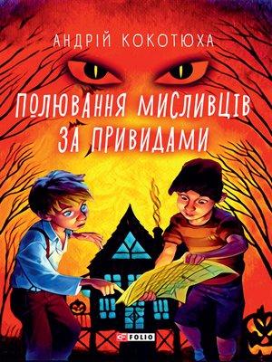 cover image of Полювання мисливців за привидами