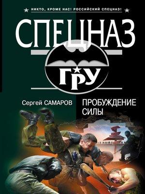 cover image of Пробуждение силы