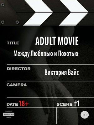 cover image of Adult movie. Между любовью и похотью