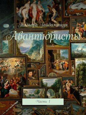 cover image of Авантюристы. Часть 1
