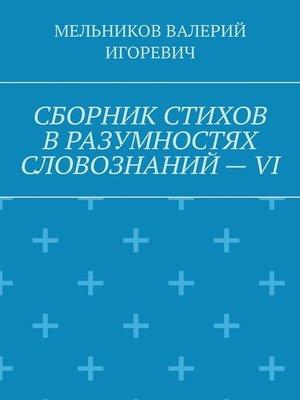 cover image of СБОРНИК СТИХОВ ВРАЗУМНОСТЯХ СЛОВОЗНАНИЙ–VI