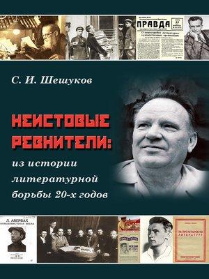cover image of Неистовые ревнители. Из истории литературной борьбы 20-х годов