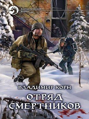 cover image of Отряд смертников