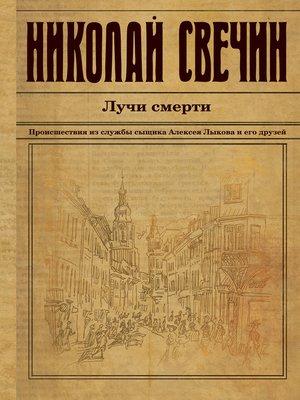 cover image of Лучи смерти