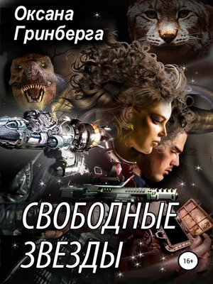 cover image of Свободные Звезды 1