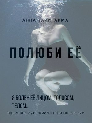 cover image of Полюби её