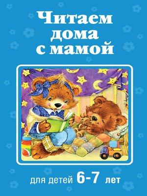 cover image of Читаем дома с мамой. Для детей 6-7 лет