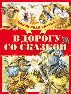 cover image of В дорогу со сказкой