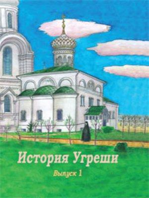 cover image of История Угреши. Выпуск 1
