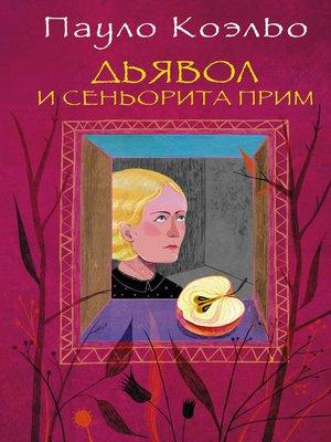 cover image of Дьявол и сеньорита Прим