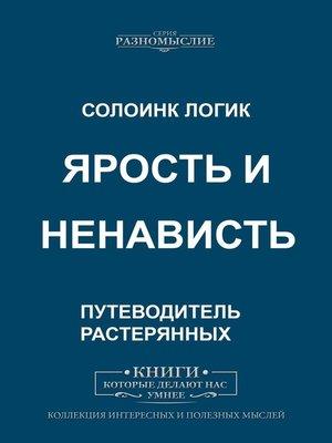 cover image of Ярость иненависть