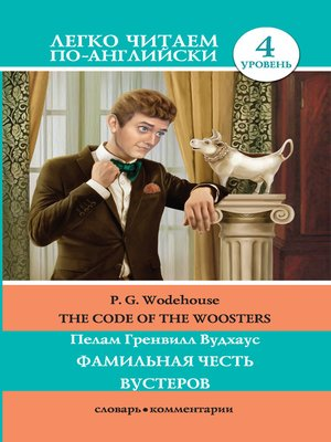 cover image of The Code of the Woosters / Фамильная честь Вустеров