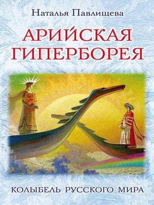 cover image of Арийская Гиперборея. Колыбель Русского Мира