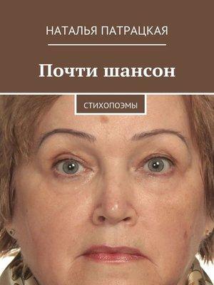 cover image of Шансонная лирика. Стихотворения