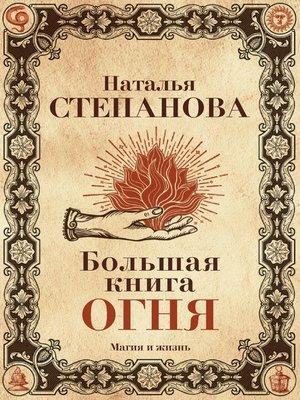 cover image of Большая книга огня