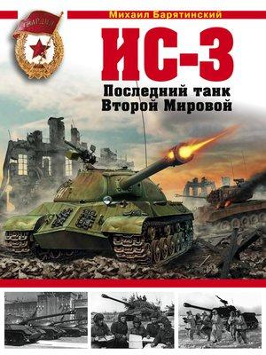 cover image of ИС-3. Последний танк Второй Мировой