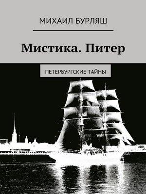 cover image of Мистика. Питер. Петербургские тайны