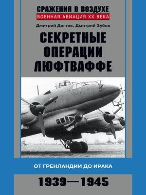 cover image of Секретные операции люфтваффе. От Гренландии до Ирака. 1939–1945