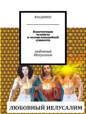 cover image of Конституция человела ичеловелоподобной сущности. Любовный Иелусалим