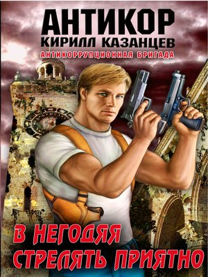 cover image of В негодяя стрелять приятно