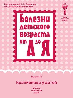cover image of Крапивница у детей