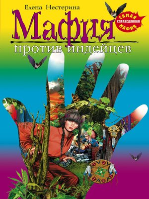 cover image of Мафия против индейцев