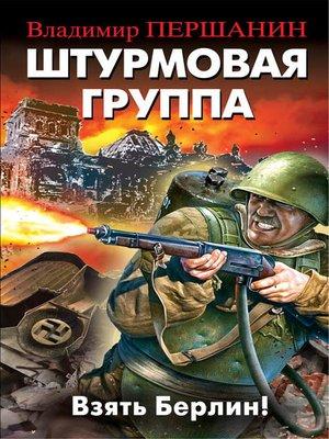 cover image of Штурмовая группа. Взять Берлин!