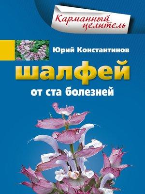 cover image of Шалфей от 100 болезней