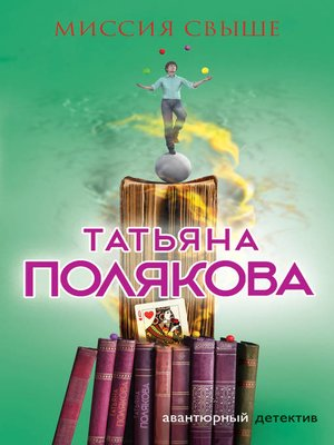 cover image of Миссия свыше