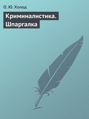 cover image of Криминалистика. Шпаргалка
