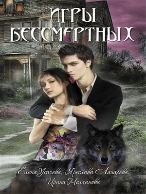 cover image of Сны с запахом ладана