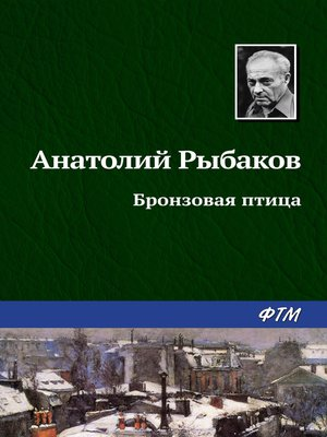 cover image of Бронзовая птица