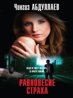 cover image of Равновесие страха