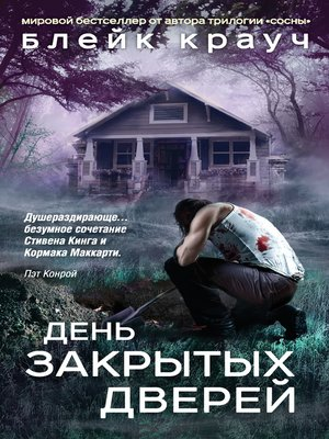 cover image of День закрытых дверей (сборник)