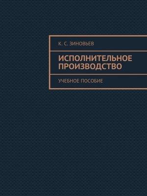 cover image of Исполнительное производство. Курс лекций. 2-е издание