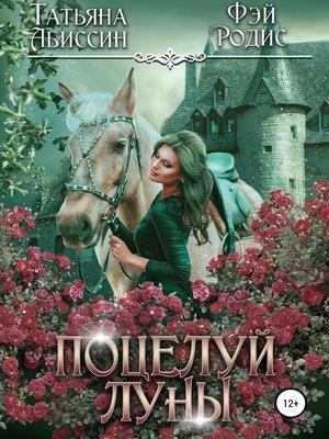 cover image of Поцелуй луны