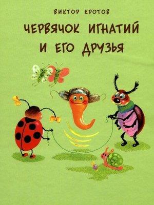 cover image of Червячок Игнатий и его друзья. 20 сказочных историй