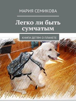 cover image of Легколи быть сумчатым. Книги детям о планете