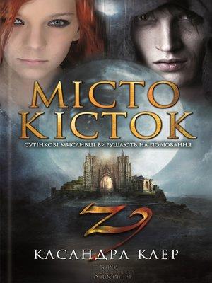 cover image of Місто кісток