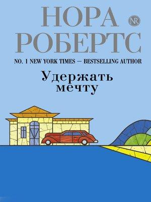 cover image of Удержать мечту