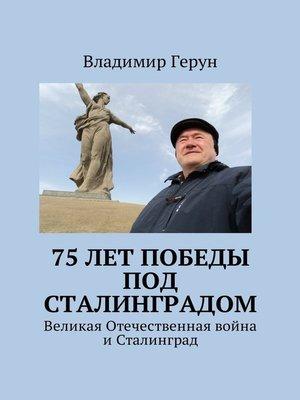 cover image of 75 лет Победы под Сталинградом. Великая Отечественная война иСталинград