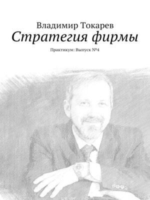 cover image of Стратегия фирмы. Практикум