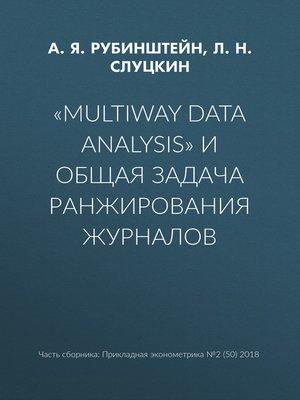 cover image of «Multiway data analysis» и общая задача ранжирования журналов