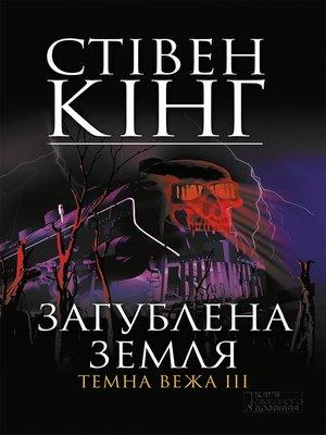 cover image of Загублена земля. Темна вежа III