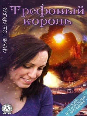 cover image of Трефовый король